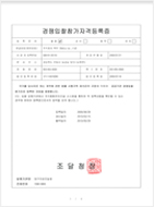 Competitive bidder registration certificate