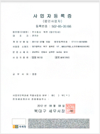 Certificate for Business Registration(Daegu office)