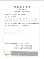 Certificate for Business Registration(Busan office)